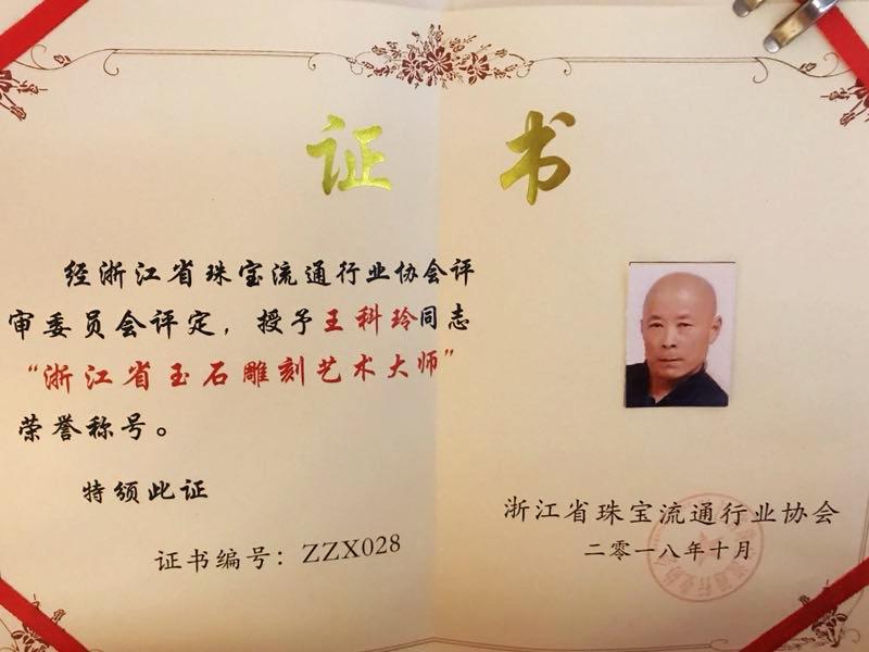 2018年荣获浙江省玉雕大师