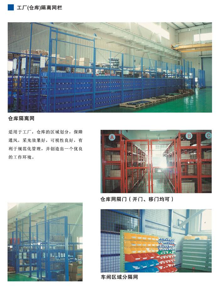 工厂(仓库)隔离网栏